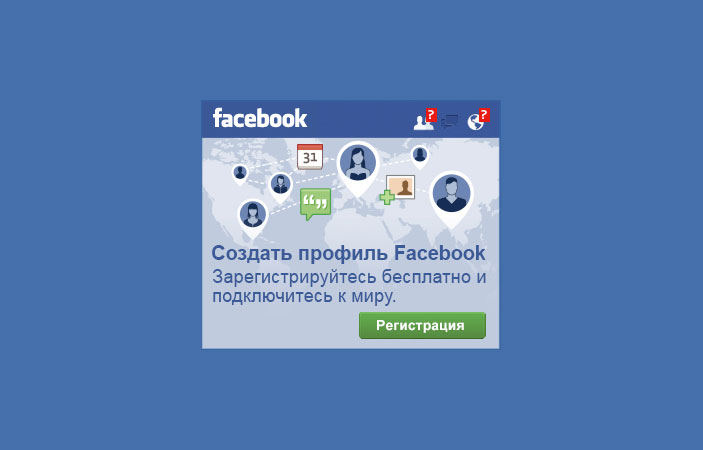 Facebook – Mobile Sign Up (RU only)