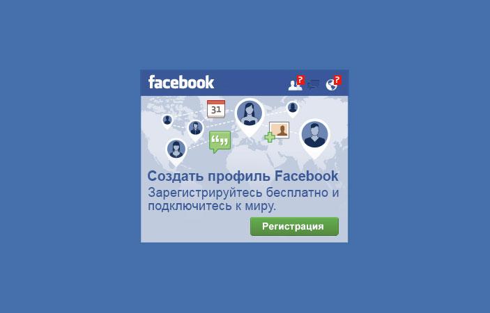Facebook – Mobile Sign Up (RU only)